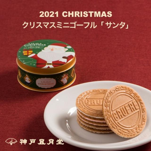 神戸スイーツ 神戸風月堂(F-3)ショコラドボヌール 6B  洋菓子 バレンタインチョコレート