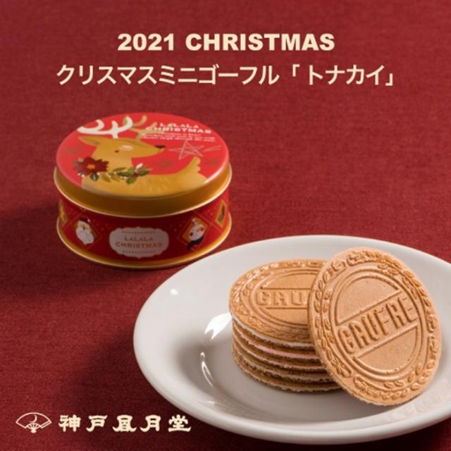 神戸スイーツ 神戸風月堂(F-6)ショコラクランチ 5B  洋菓子 バレンタインチョコレート