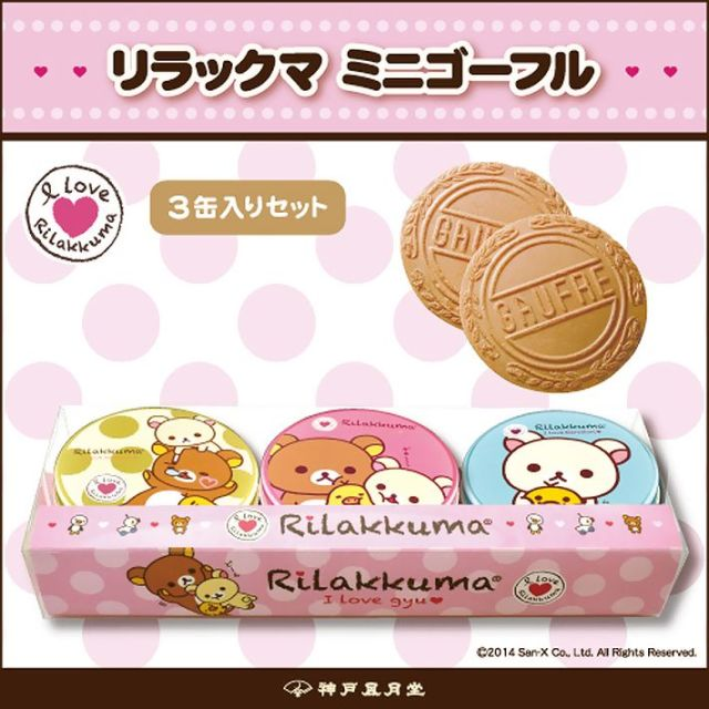 ホワイトデー特集2019 神戸風月堂 リラックマ ミニゴーフル 3缶セット