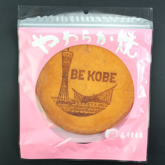 神戸土産 やわらか焼き BE KOBE 亀の井亀井堂本家 神戸銘菓 和菓子 かすてら焼き