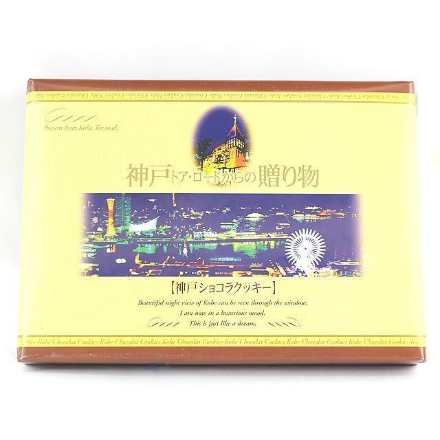 神戸ショコラクッキー 21個入