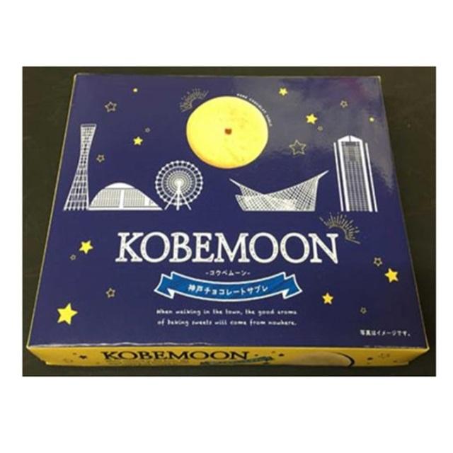 神戸土産 神戸MOON チョコレートサブレ 洋菓子 亀の井亀井堂本家