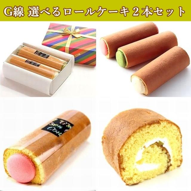 神戸スイーツ G線コンフェクト ロールケーキ(クリーム&抹茶)or (クリーム&苺)