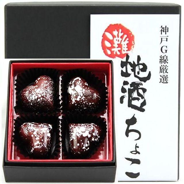 バレンタインチョコ人気 神戸スイーツ G線コンフェクト 厳選灘の地酒ちょこ4個入 《要冷蔵》