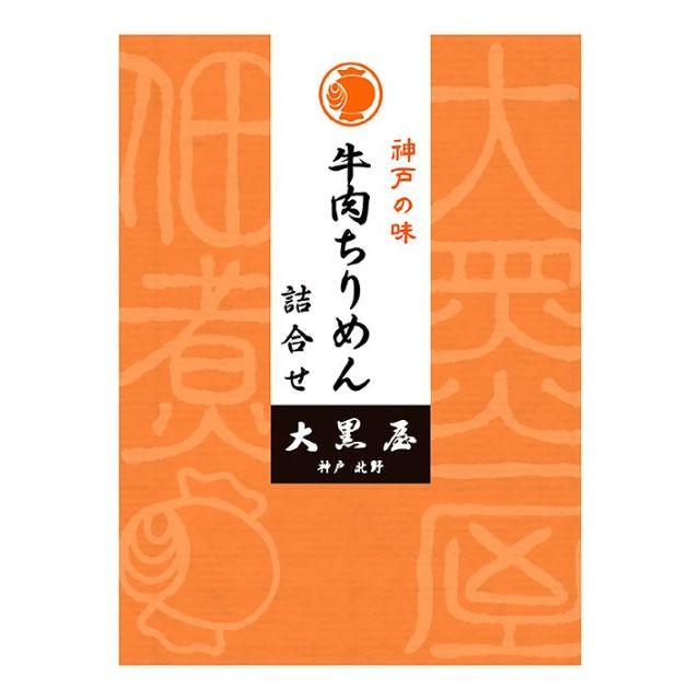 神戸土産 神戸牛肉ちりめん GY-100