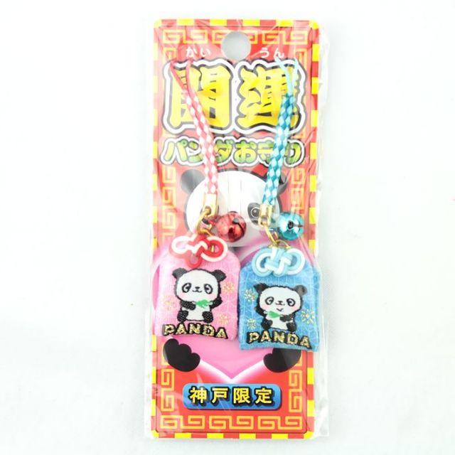 神戸限定雑貨 開運パンダお守りペア