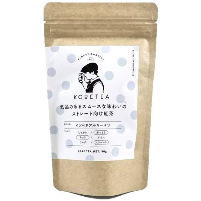 神戸土産 神戸紅茶 鑑定士セレクションリーフ KSL インペリアルキーマン80g