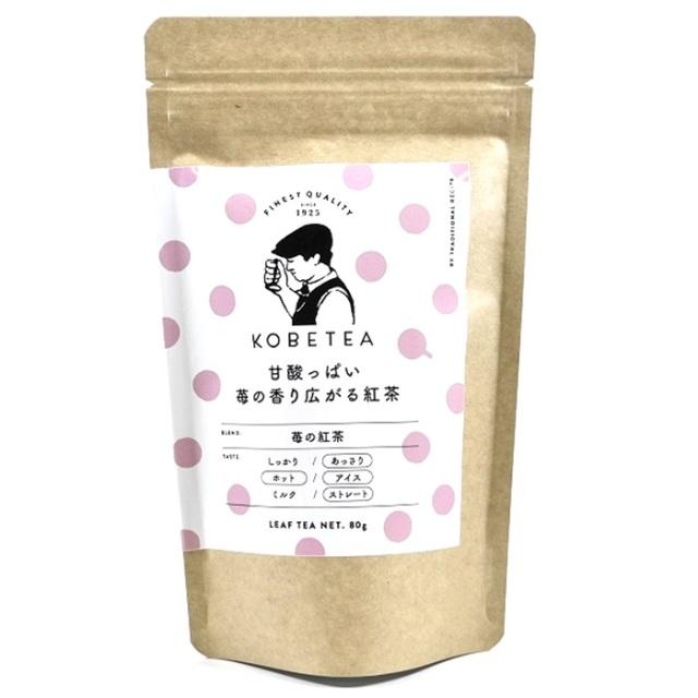 神戸土産 神戸紅茶 鑑定士セレクションリーフ KSL 苺の紅茶80g
