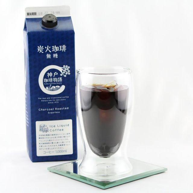 神戸土産 アイスコーヒー 神戸珈琲物語 炭火珈琲 (無糖)