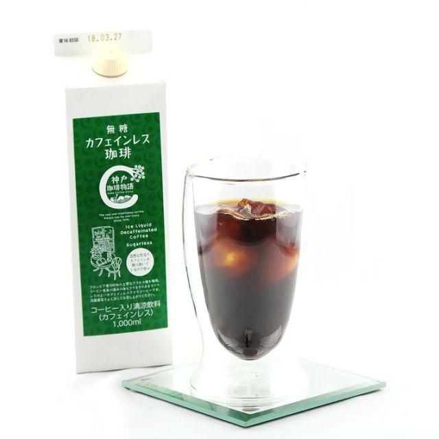 神戸土産 神戸珈琲物語 カフェインレス(無糖) 1000ml