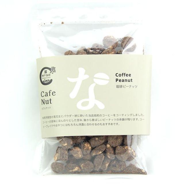【神戸土産】 Cafe Nut Coffee Peanut な(珈琲ピーナッツ)100g
