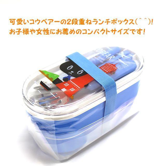 神戸限定 コーベアーランチボックス KB-032