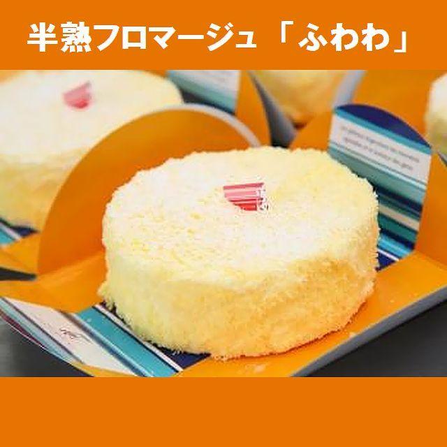 CONSACREZ KAI(コンサクレ カイ) 《神戸セレクション認定》 半熟フロマージュ ふわわ