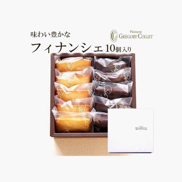 神戸スイーツ パティスリー グレゴリー・コレ フィナンシェ10個入 お供え 内祝い お返し 御供