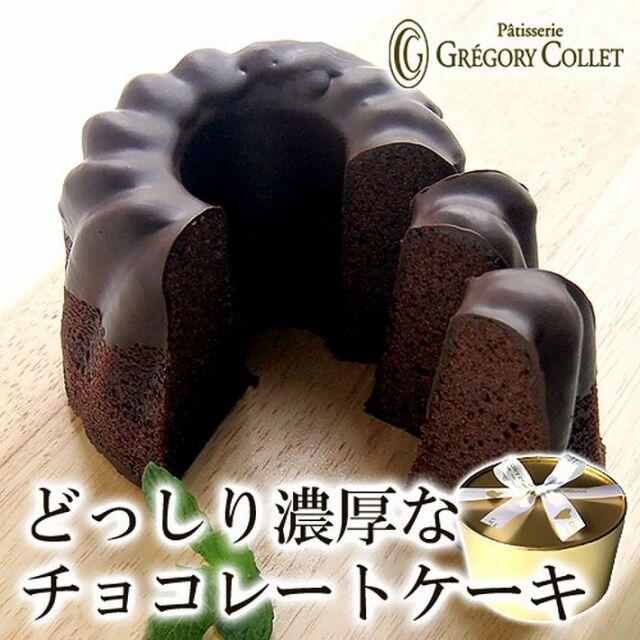 神戸スイーツ パティスリー グレゴリー・コレ ガトーショコラ 引き出物 ブライダル バレンタイン チョコケーキ 神戸