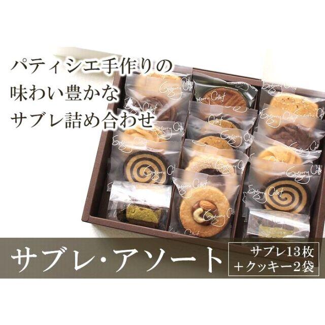 神戸スイーツ パティスリー グレゴリー・コレ サブレアソート サブレ8種13枚+クッキー2袋入 祝い お歳暮 お供え