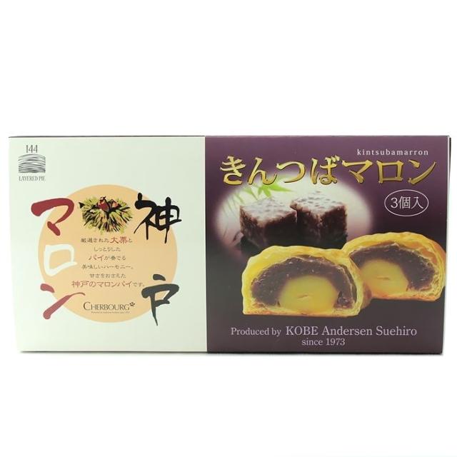 神戸土産 神戸マロン きんつば3個入 アンデルセンスエヒロ 和菓子 マロンパイ おみやげ 贈答品