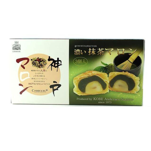 神戸土産 神戸マロン 濃い抹茶3個入 アンデルセンスエヒロ 和菓子 マロンパイ おみやげ 贈答品