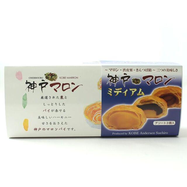 神戸土産 神戸マロンミディアムアソート3個入 アンデルセンスエヒロ 和菓子 マロンパイ
