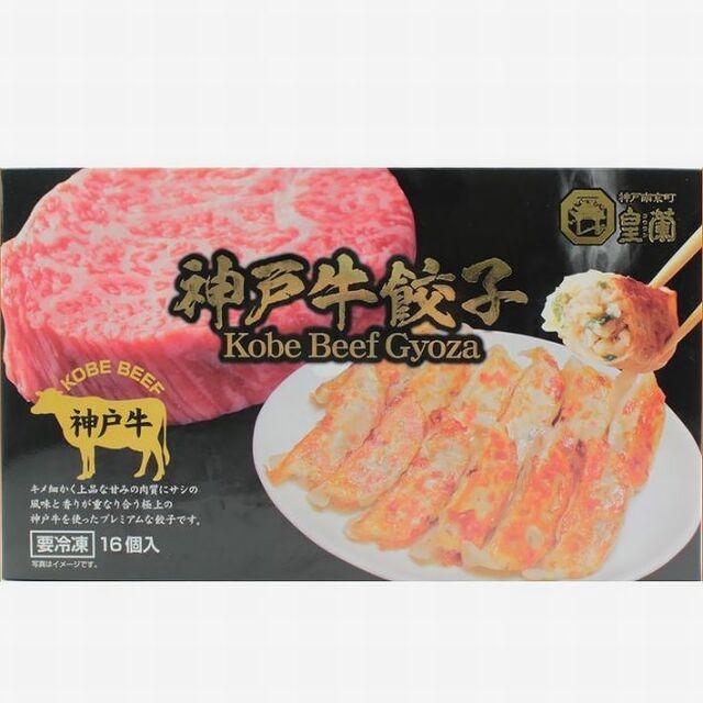 神戸土産 皇蘭 神戸牛餃子16個入《要冷凍》 南京町 国産ぎょうざ 神戸ビーフ 冷凍食品 ご当地土産兵庫