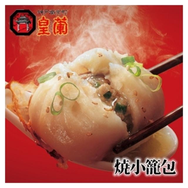 神戸土産 皇蘭 焼小籠包 6個入《要冷凍》 南京町 冷凍食品 焼き小籠包 ご当地土産兵庫