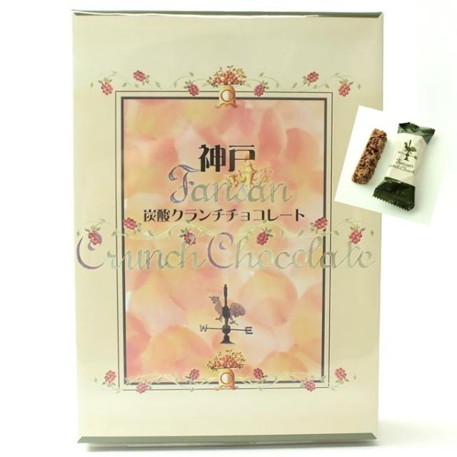 神戸土産 神戸炭酸クランチチョコレート8本入り 炭酸せんべい 有馬せんべい本舗 クランチョコレート