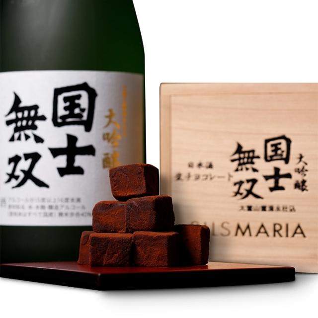 【2019バレンタインチョコ特集】国士無双生チョコレート16粒入 シルスマリア(要冷蔵)