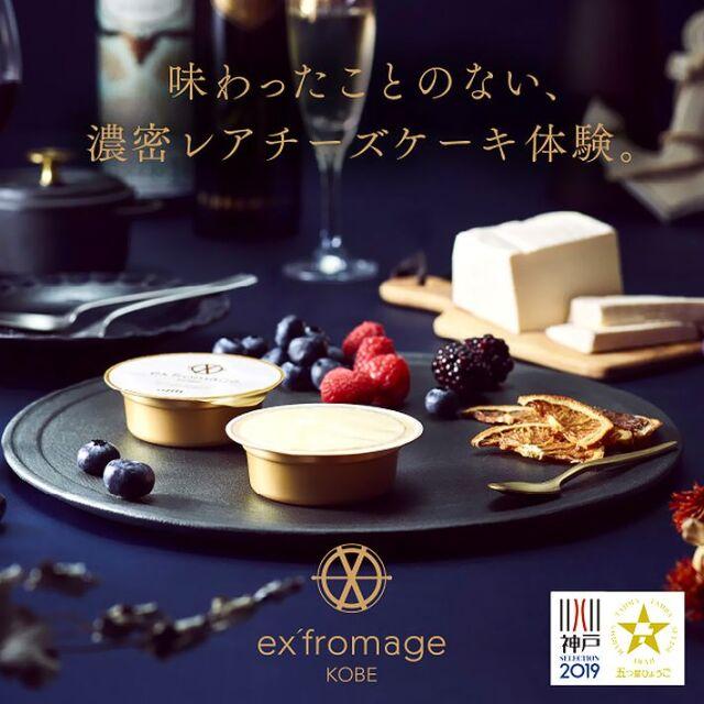 神戸土産 【QBB】 エクスフロマージュ神戸 濃密レアチーズケーキ&神戸シャルドネレアチーズケーキ