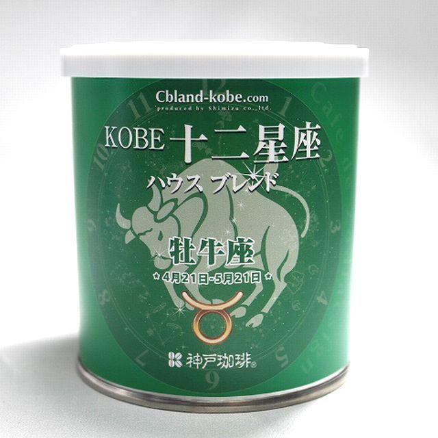 KOBE十二星座ハウスブレンド(おうし座)