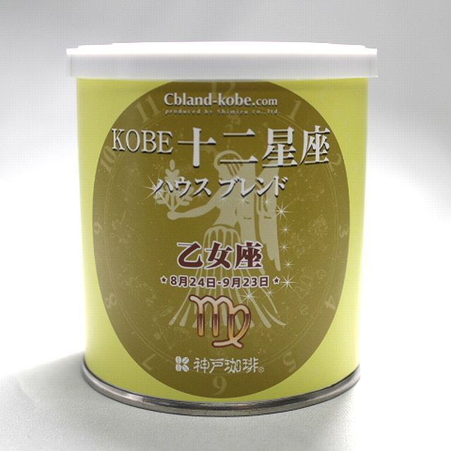 KOBE十二星座ハウスブレンド(おとめ座)