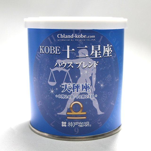 KOBE十二星座ハウスブレンド(てんびん座)