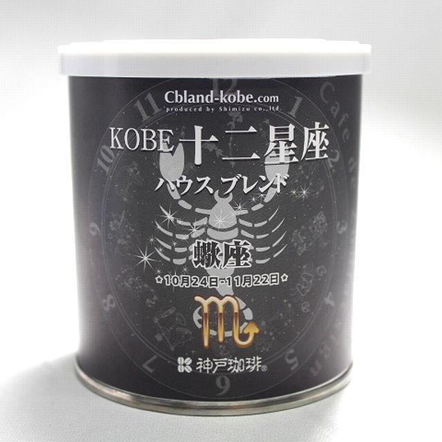 KOBE十二星座ハウスブレンド(さそり座)