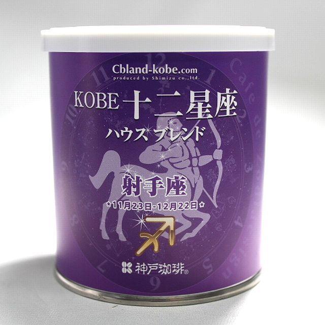 KOBE十二星座ハウスブレンド(いて座)
