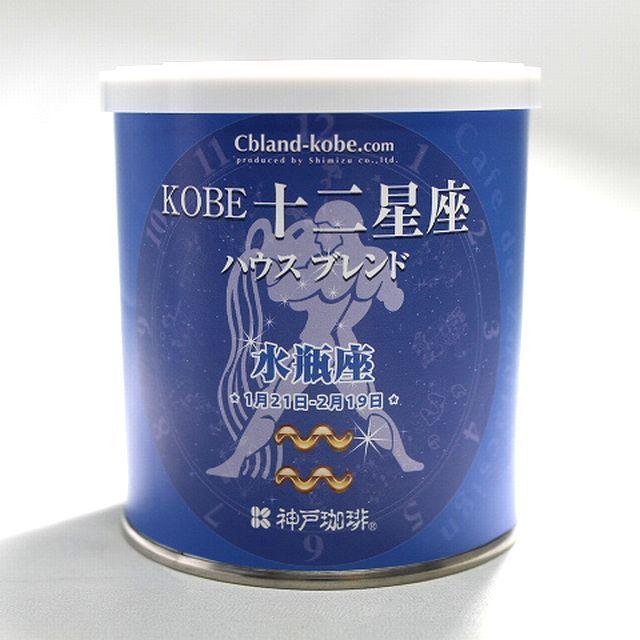 KOBE十二星座ハウスブレンド(みずがめ座)