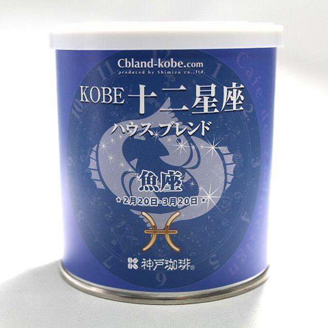 KOBE十二星座ハウスブレンド(うお座)