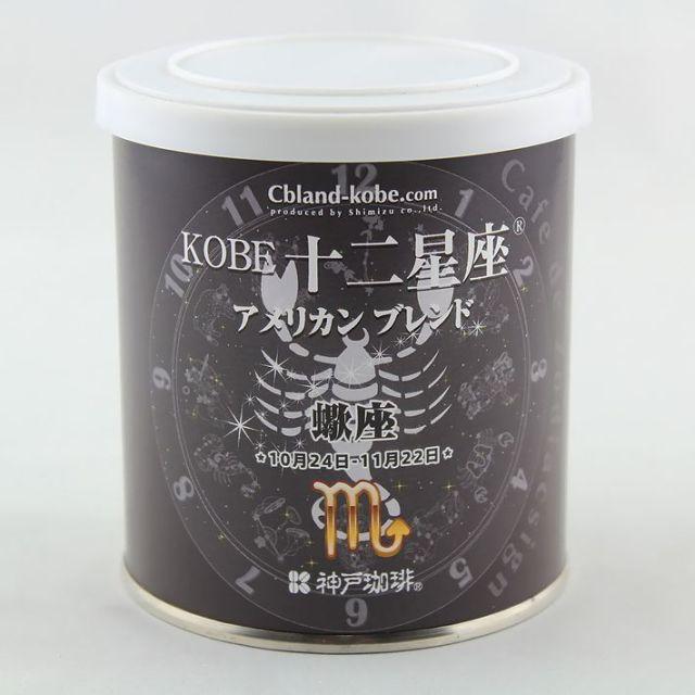 KOBE十二星座アメリカンブレンド(さそり座)