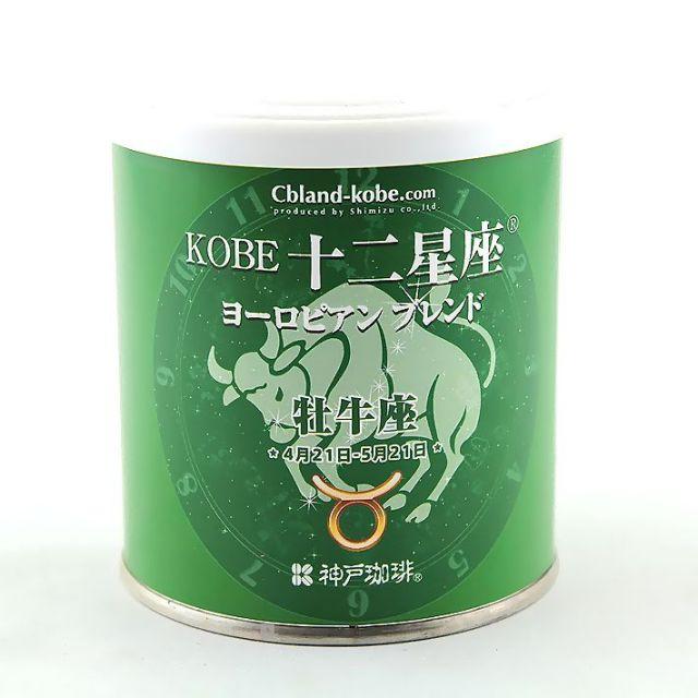 KOBE十二星座ヨーロピアンブレンド(おうし座)