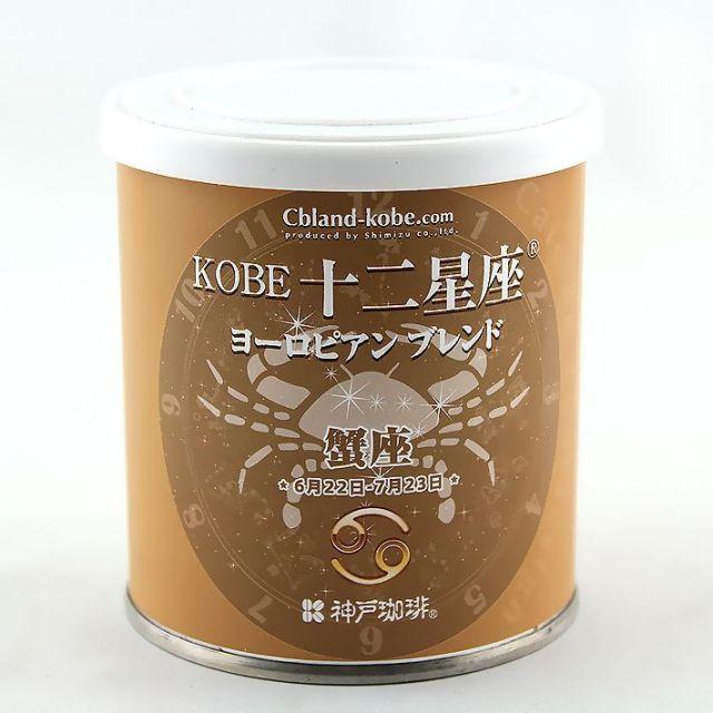 KOBE十二星座ヨーロピアンブレンド(かに座)