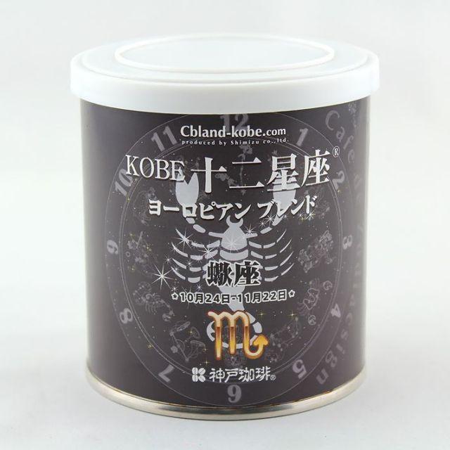 KOBE十二星座ヨーロピアンブレンド(さそり座)
