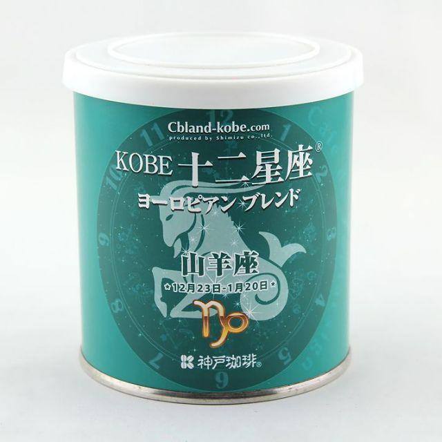 KOBE十二星座ヨーロピアンブレンド(やぎ座)