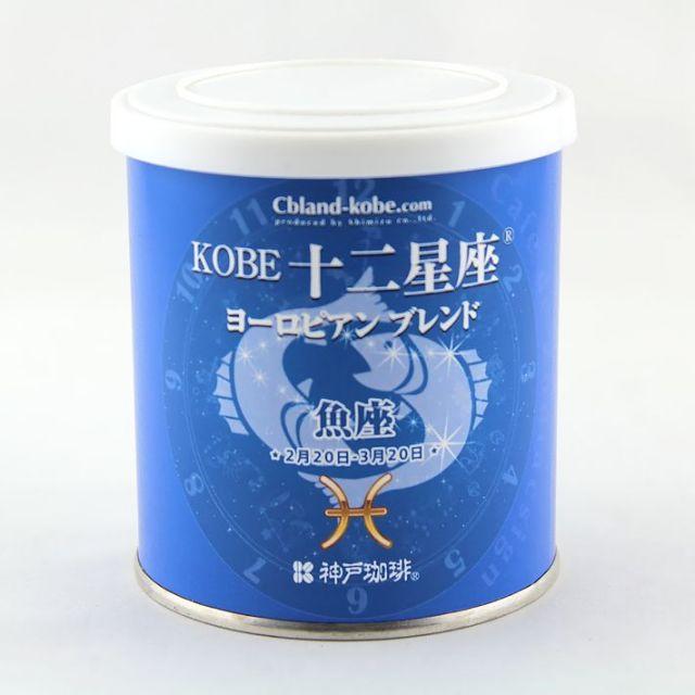 KOBE十二星座ヨーロピアンブレンド(うお座)