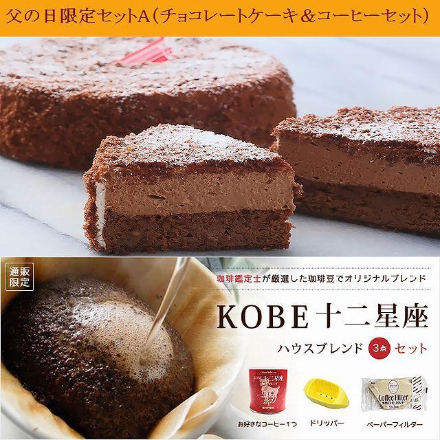 【父の日限定セットA 】 (チョコレートケーキ&コーヒーセット)・選べるメッセージマグ+メッセージカード(無料)付 《送料込》 【要冷凍】