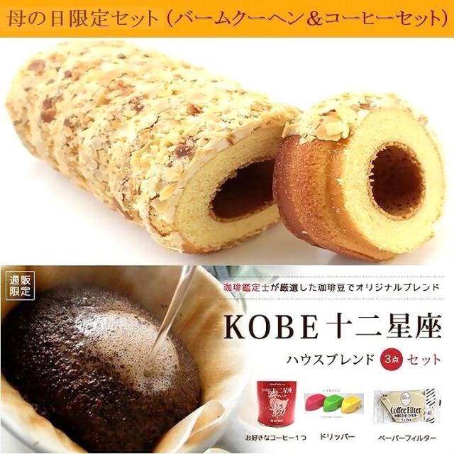 【人気No.1】 母の日ギフト 神戸スイーツギフトセット (バウムクーヘン&コーヒーセット)《送料込》