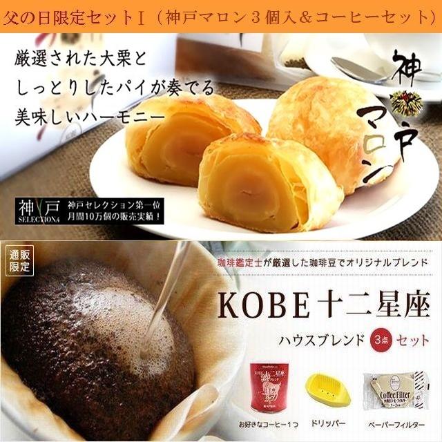 父の日ギフトランキング 父の日プレゼント 父の日2021 父の日ギフト スイーツ・コーヒー セットI (神戸マロン3個入&コーヒーセット)+メッセージカード付 《送料無料》