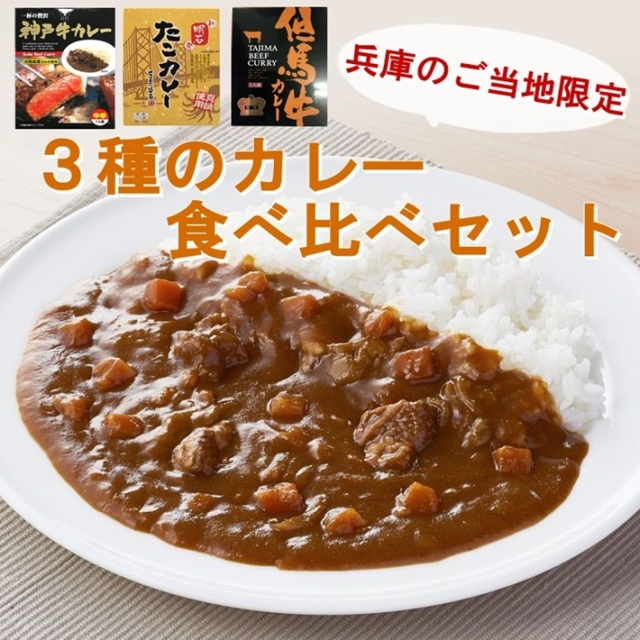 【送料無料】 通販限定 兵庫のご当地カレー 食べ比べセット