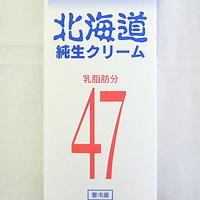 オーム生クリーム 北海道47%