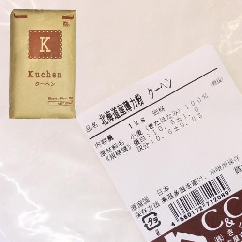 クーヘン1kg