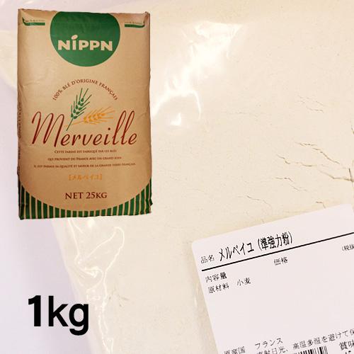 メルベイユ 1kg