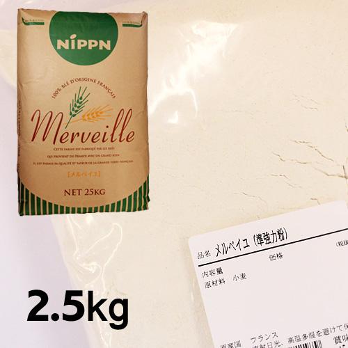 メルベイユ 2.5kg