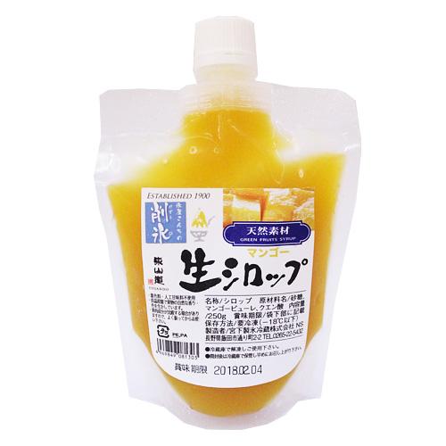 東山道 生シロップ マンゴー 250g